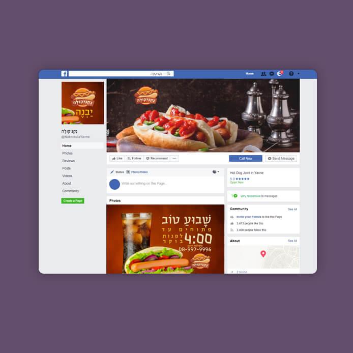 נקניקולה ניהול דף פייסבוק