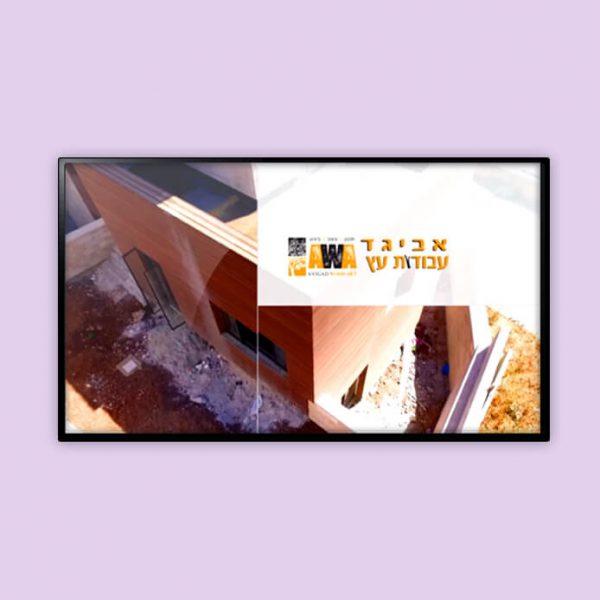 סירטון וידאו – אביגד עבודות עץ בניין ירושלים