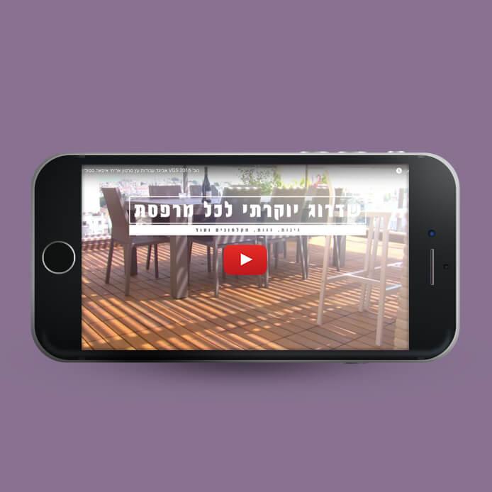 סרטון וידאו – ׳אביגד כפר סבא׳