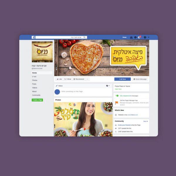 פביוס ניהול דף פייסבוק