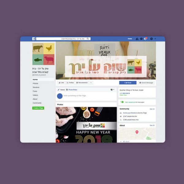 ניהול דף פייסבוק שוק על ירך