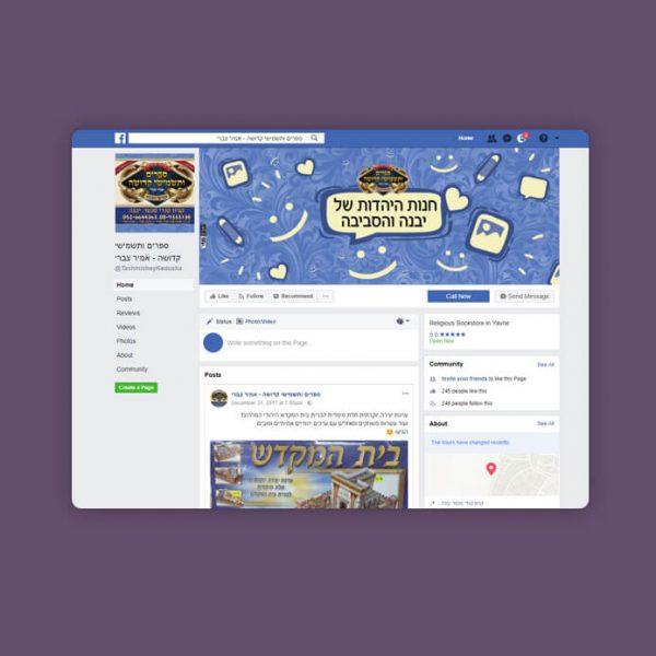 ספרים ותשמישי קדושה - פייסבוק