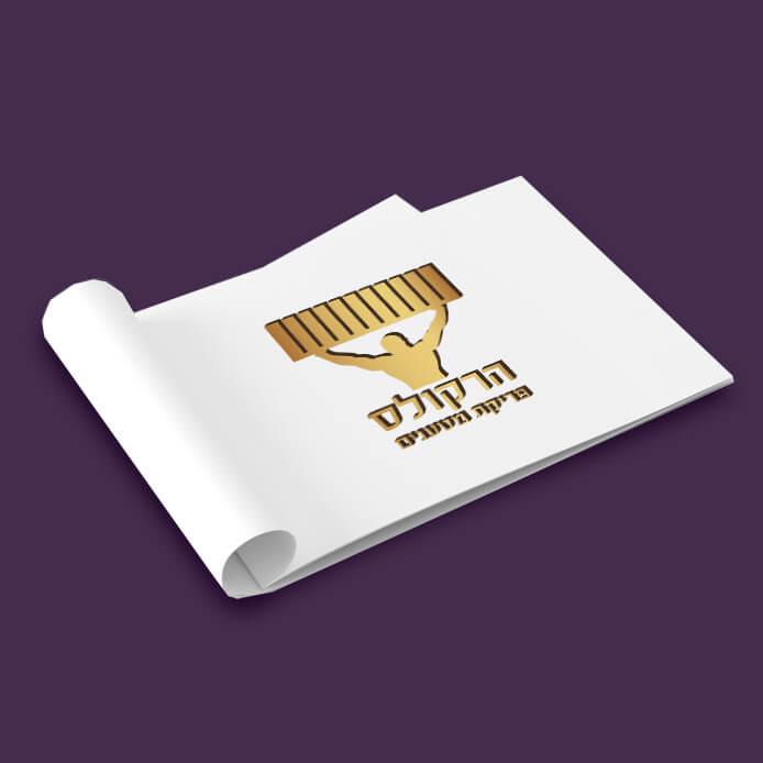 עיצוב לוגו הרקולס
