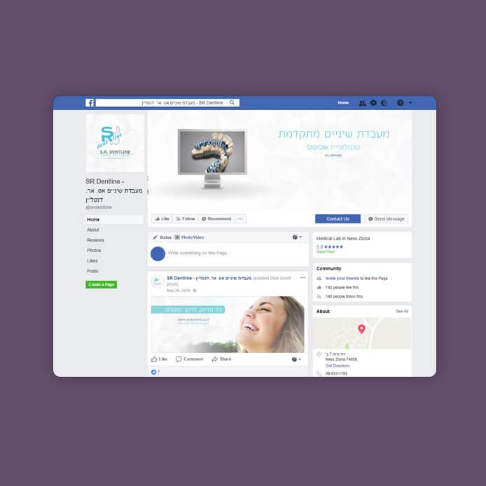 פייסבוק SR Dentline