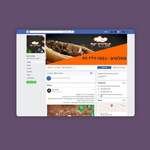 ניהול דף פייסבוק סנדוויץ שף