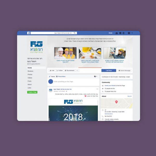 פייסבוק רוני וגיא
