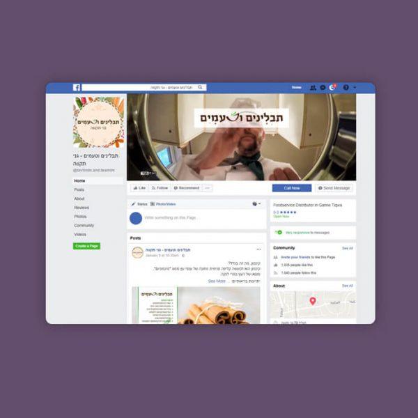 פייסבוק תבלינים וטעמים