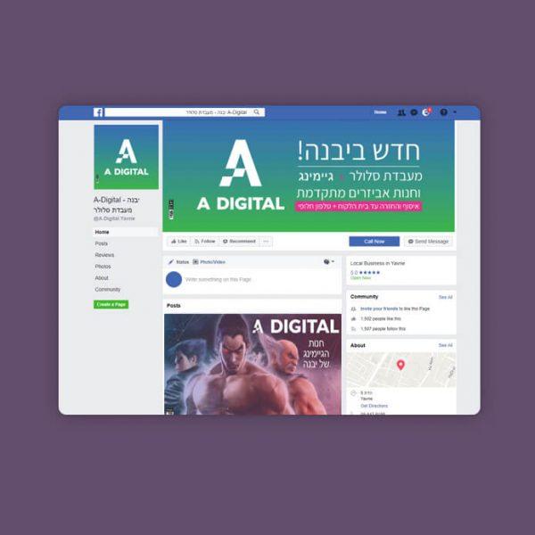 ניהול דף פייסבוק A Digital