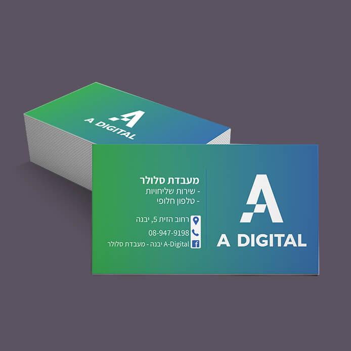 עיצוב כרטיס ביקור A DIGITAL