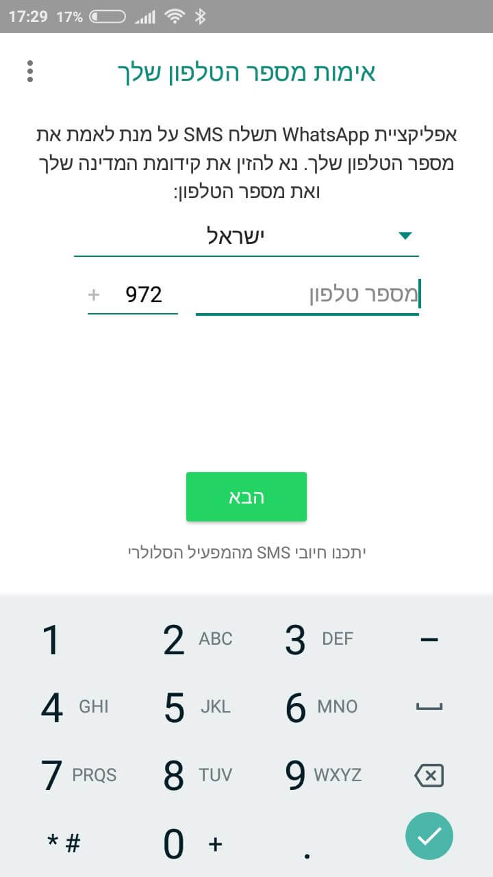 אימות מספר הטלפון